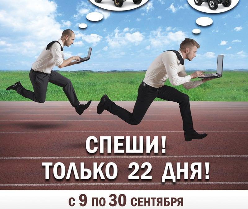 """Акция: """"Продлеваем лето!"""" (Только 22 дня)"""