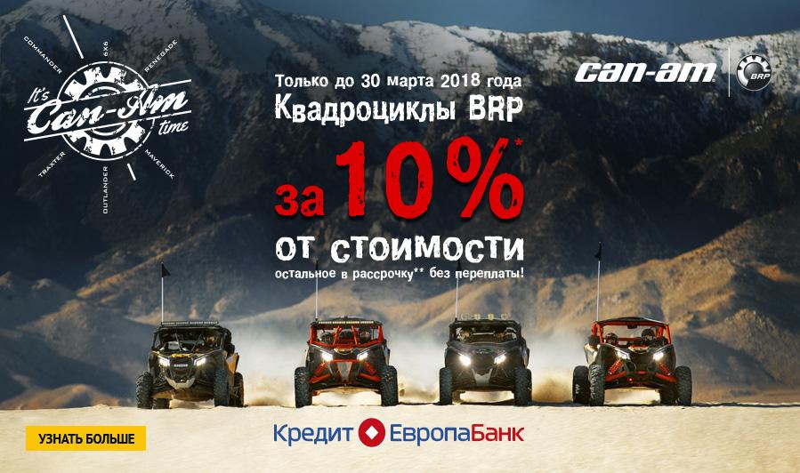 Кредит на специальных условиях Весь модельный ряд ATV