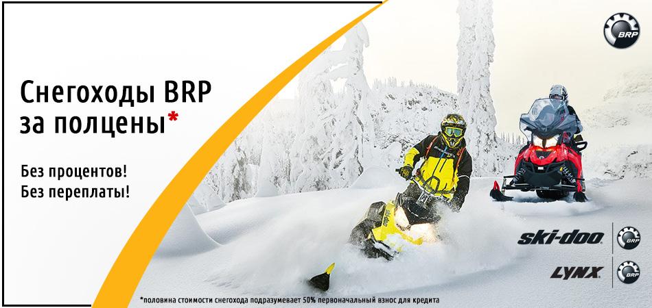 Снегоходы BRP за полцены