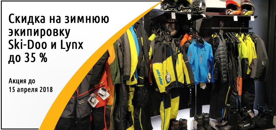 Скидка на зимнюю экипировку Ski-Doo и Lynx до 35 %