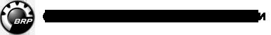 Сайт дистрибьютора BRP в России