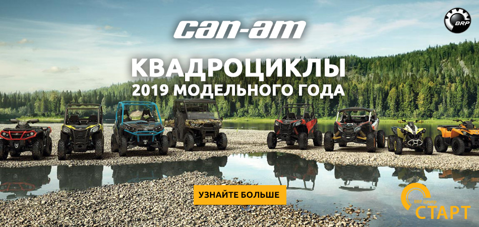 Квадроциклы Can-Am BRP 2019 года. Новинки.