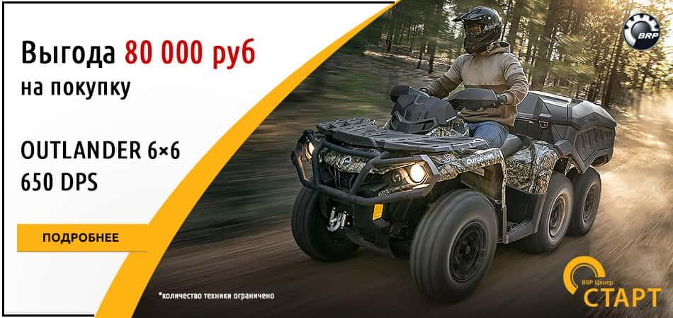 Выгода 80 000 рублей на покупку Outlander 6x6 650 DPS