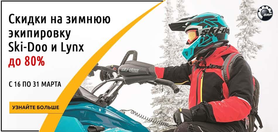 Скидки на зимнюю экипировку Ski-Doo и Lynx до 80 %
