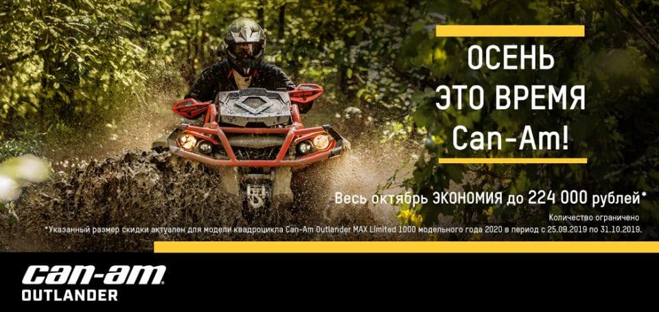 Квадроциклы Can-Am со скидкой до 224 000 рублей!