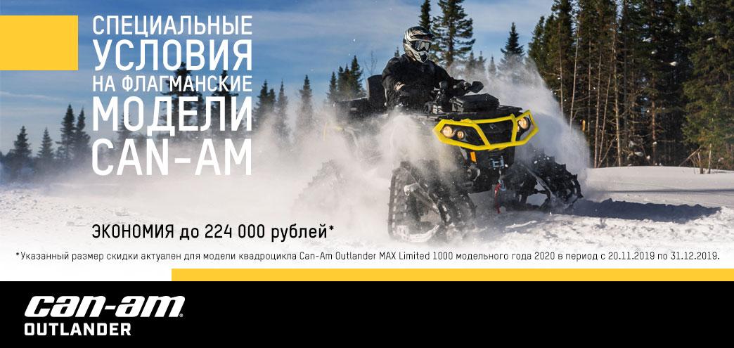 Специальные условия на флагманские модели квадроциклов Can-Am 2020 модельного года
