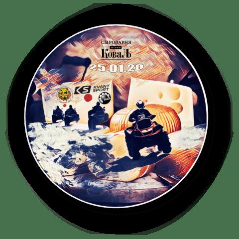 25 января. Квадропробег на сыроварню Марии Коваль.