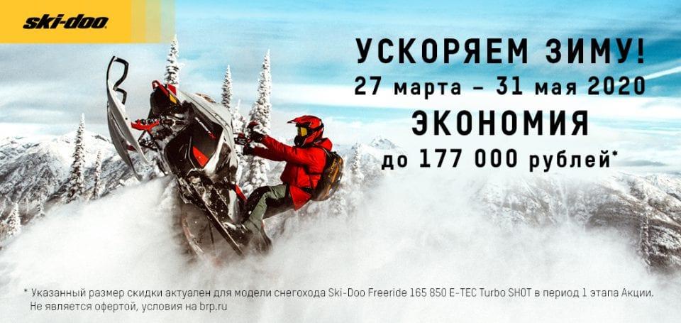 Ускоряем зиму – 1 этап