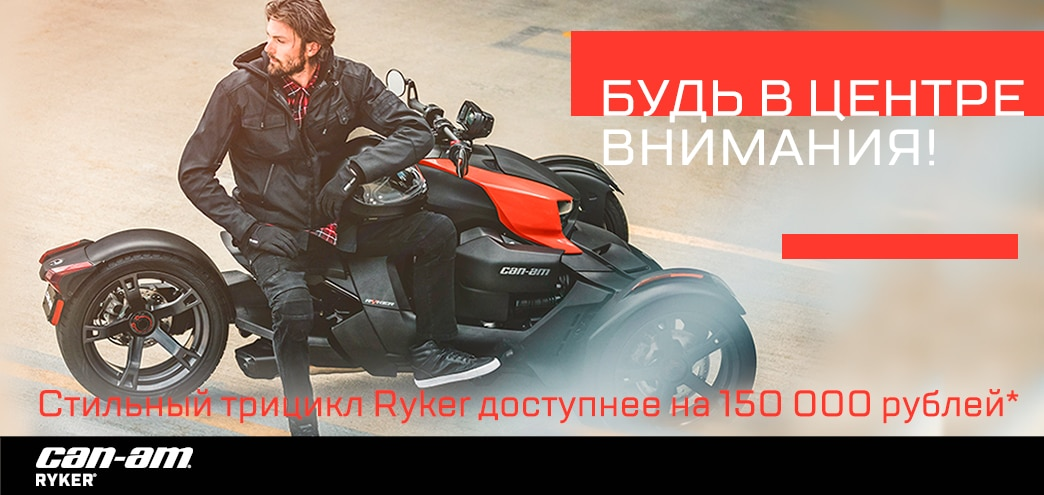 СТИЛЬНЫЙ ТРИЦИКЛ CAN-AM RYKER ДОСТУПНЕЕ НА 150 000 РУБЛЕЙ