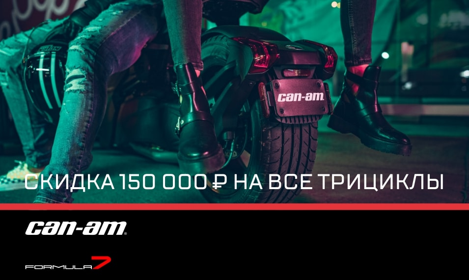 СКИДКА НА ВСЕ ТРИЦИКЛЫ CAN-AM!