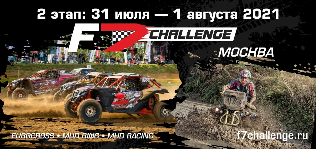 F7 Challenge: считаем дни до второго этапа