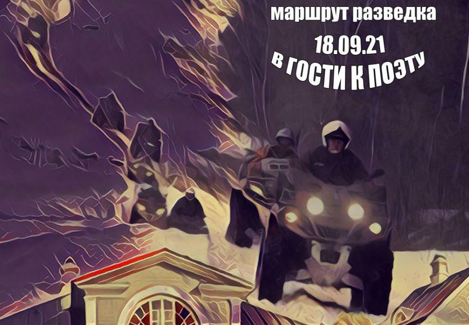 Анонс / 18 сентября 2021/ В гости к поэту. Маршрут-разведка