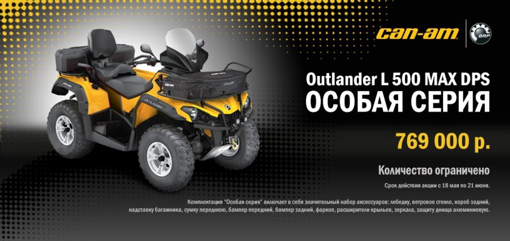 Outlander L 500 MAX DPS ОСОБАЯ СЕРИЯ