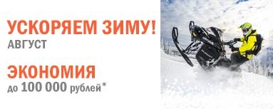 Акция «Ускоряем Зиму 3»