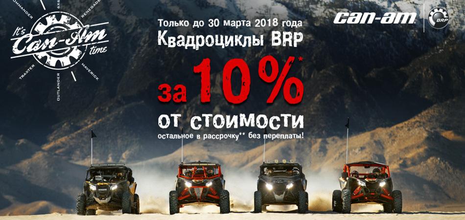 Квадроциклы BRP за 10% от стоимости