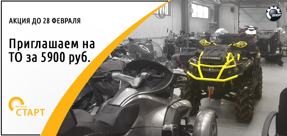 Пройдите ТО своего BRP всего за 5900 рублей!