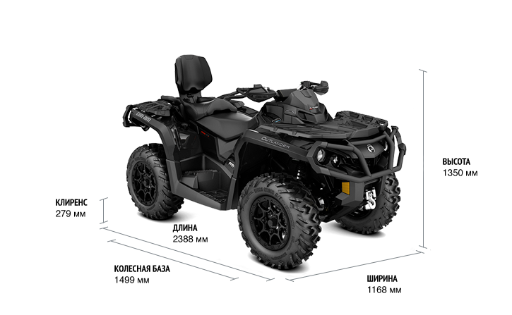 BRP Can-Am Outlander MAX 850 XT-P (2018 м.г.)