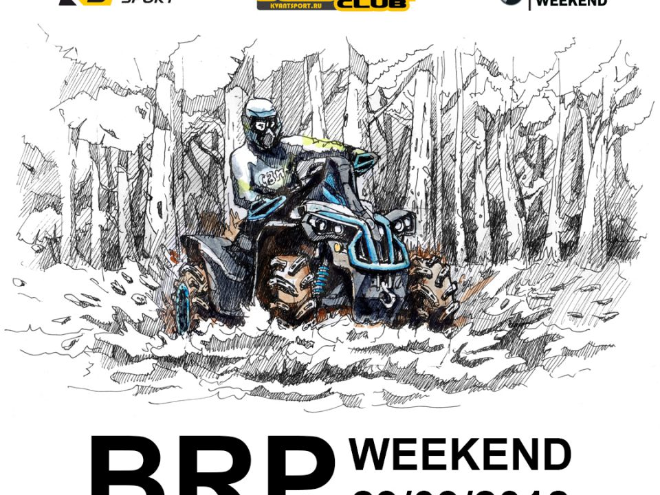 Приглашаем на BRP Weekend 2018